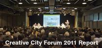 クリエイティブ・シティ・フォーラム2011 レポート