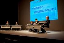 【10月12日】City Summit 2012 を開催しました