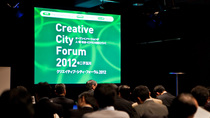 Creative City Forum 2012 レポート
