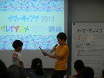 【8月5-10日】 カタリストBAで『サマーキャンプ2013 クレイアニメ講座』が開催されました